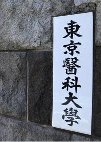 東京医科大学A