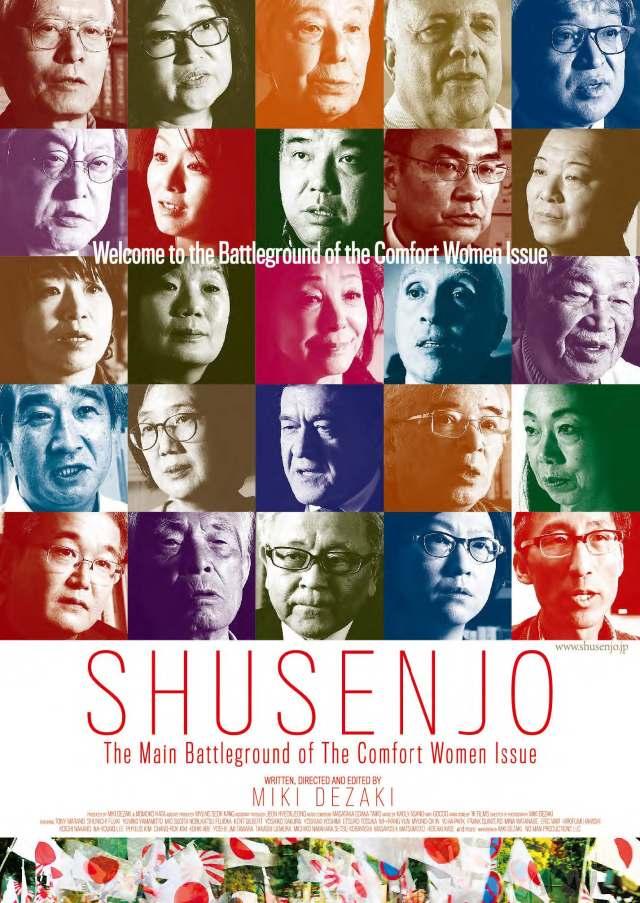 Shusenjo Leaflet(1)_ページ_1_画像_0001
